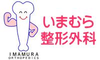 三重県伊賀市のいまむら整形外科