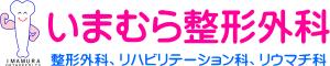 いまむら整形外科,三重県伊賀市の整形外科,リハビリテーション科,リウマチ科